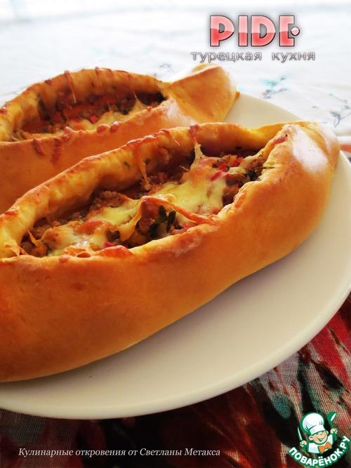 """Турецкая пицца """"Пиде"""" пошаговый рецепт приготовления с фотографиями #24"""