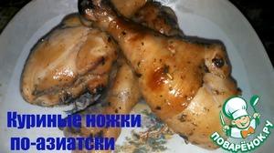 Рецепт Куриные ножки по-азиатски
