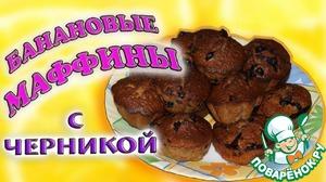 Рецепт Банановые маффины (кексы) с черникой