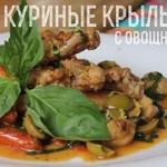 Куриные крылышки с овощным соте