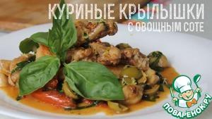 Рецепт Куриные крылышки с овощным соте