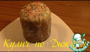 Рецепт Пасхальный кулич по Дюкану