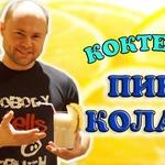 Коктейль Пина Колада
