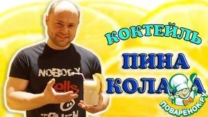Рецепт Коктейль Пина Колада