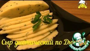 Рецепт Как сделать диетический сыр по Дюкану