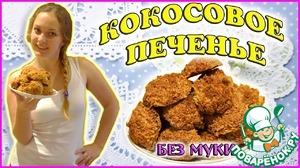 Рецепт Кокосовое печенье без муки