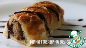 Рецепт Говядина веллингтон