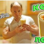 Коктейль Коко Локо