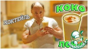 """Рецепт Коктейль """"Коко Локо"""""""