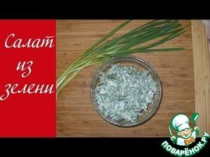 Рецепт Салат из свежей зелени