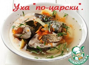 "Рецепт Уха ""по-царски"""
