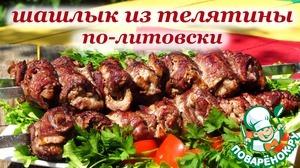 Рецепт Рецепт шашлыка из телятины по-литовски от Алкофана