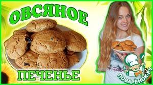 Рецепт Овсяное печенье с корицей и изюмом