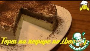 Рецепт Как сделать торт на кефире по Дюкану