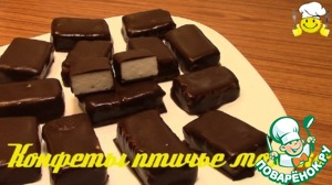 Рецепт Как сделать конфеты птичье молоко по Дюкану