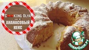 Рецепт Ананасовый кекс