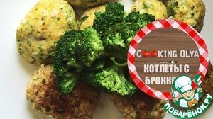 Рецепт Два вида диетических котлет с брокколи
