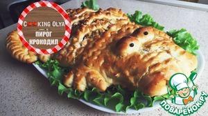 "Рецепт Пирог ""Крокодил"""