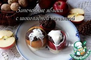 Рецепт Запеченные яблоки с шоколадной-ореховой начинкой