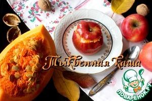 Как приготовить Тыквенная каша, запеченная в яблоке вкусный рецепт приготовления с фотографиями пошагово