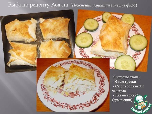 Рецепты с тестом фило пошаговый рецепты