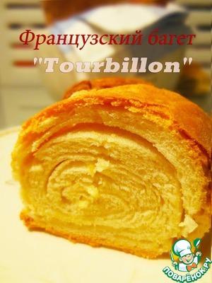 "Рецепт Французский багет ""Турбийон"""