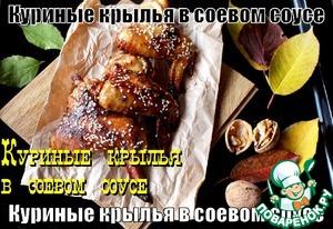 Рецепт Куриные крылышки в соевом соусе и кетчупе