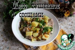 Рецепт Мясо, тушенное с овощами в мультиварке
