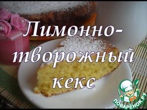 Готовим Вкусный кекс с творогом и лимоном пошаговый рецепт приготовления с фотографиями