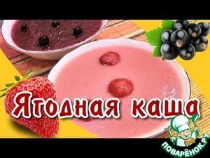 Рецепт Каша ягодная