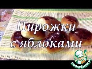Рецепт Воздушные пирожки с яблоками в духовке