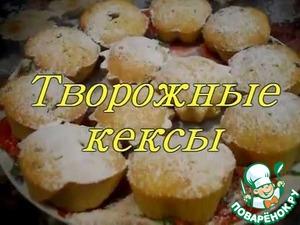 Творожные кексы вкусный рецепт с фото как приготовить