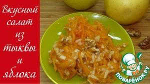 Рецепт Салат из свежей тыквы и яблока