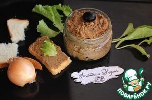 Рецепт Паштет из куриной печени с маслинами