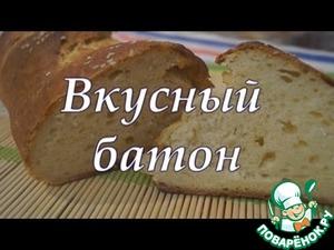 Рецепт Вкусный батон с хрустящей корочкой