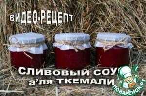 Рецепт Пряный кисло-сладкий соус из слив