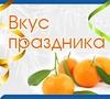 """В ожидании конкурса """"Вкус праздника"""""""