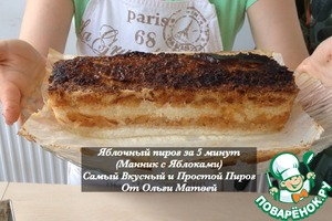 Рецепт Яблочный пирог-манник