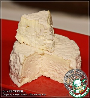 "Рецепт Сыр ""Кроттен"" из козьего молока"