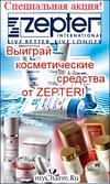 Конкурс-акция от компании Zepter International на Mycharm.ru