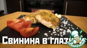 Рецепт Свинина в глазури из яблочного сидра