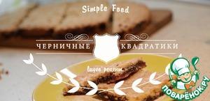 Рецепт Черничные квадратики, печенье с черникой