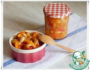 Рецепт Салат с фасолью и овощами на зиму
