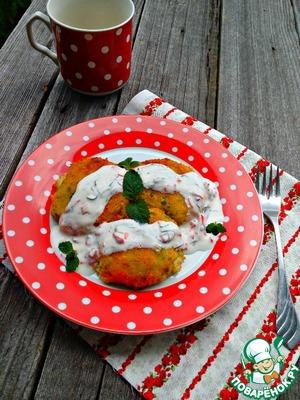 Рецепт Овощные котлетки с сулугуни и йогуртовым соусом