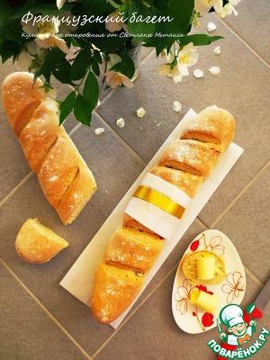 Рецепт Французский багет
