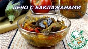 Рецепт Лечо из баклажанов на зиму