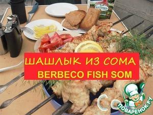 Рецепт Шашлык из сома