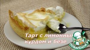 Рецепт Тарт с лимонным курдом и меренгой
