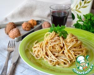 Рецепт Спагетти в ореховом соусе