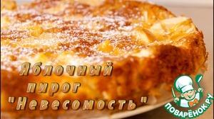 """Яблочный пирог """"Невесомость"""""""